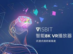 用VR+5G开启感知新时代-360全景