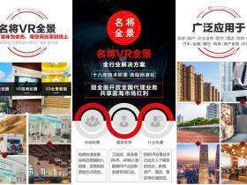 名将VR全景平台---合作加盟 (深圳360全景)