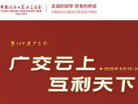 """云端广交会:""""中国担当""""激发世界贸易新动能--VR全景"""
