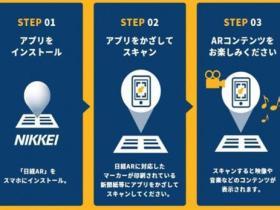 日经新闻发布了一款AR应用