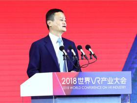 马云出席2018世界虚拟现实产业大会发表演讲