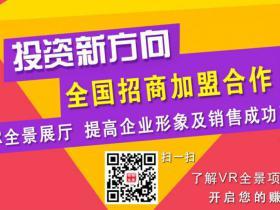 深圳VR全景、360度全景、720度全景加盟合作、投资创业最新招商信息(原创)