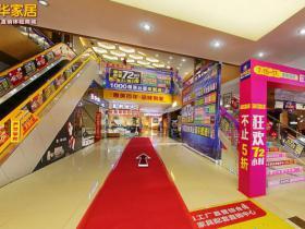 东华家具360全景展厅-广东360全景
