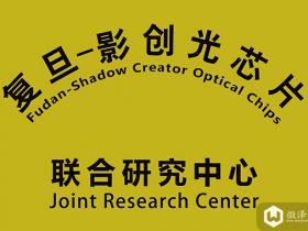 """影创科技与复旦大学联手共建""""复旦-影创光芯片联合研究中心"""""""