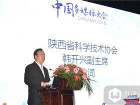 """中国多媒体大会:VR、AR、MR……从""""发烧""""到""""大众"""""""