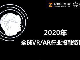 2020年全球VR/AR行业融资报告 | VR陀螺