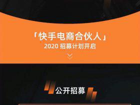 快手电商合伙人招募开启,含代运营达人孵化等6种合作方式-广东广州深圳佛山东莞360全景VR全景720航拍全景