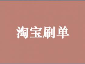 淘宝卖家具刷单怎么做更安全?刷单有哪些形式?-广东广州深圳佛山东莞360全景VR全景720航拍全景