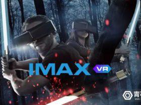 和影院建VR中心,股价大涨,IMAX:还要再开八家!-广东广州深圳佛山东莞360全景VR全景720航拍全景