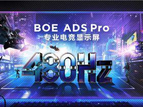 刷新游戏视界 BOE(京东方)专业电竞显示亮相ChinaJoy虎牙展区-深圳360全景航拍720全景-360全景VR全景航拍全景