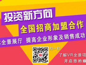 名将VR全景项目诚邀广东广州深圳合作加盟创业投资伙伴。(原创)-360全景VR全景航拍全景-360全景VR全景航拍全景