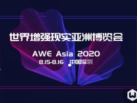 AWEAsia2020:世界增强现实亚洲博览会将于8月15至16日在深圳举行-360全景VR全景航拍全景