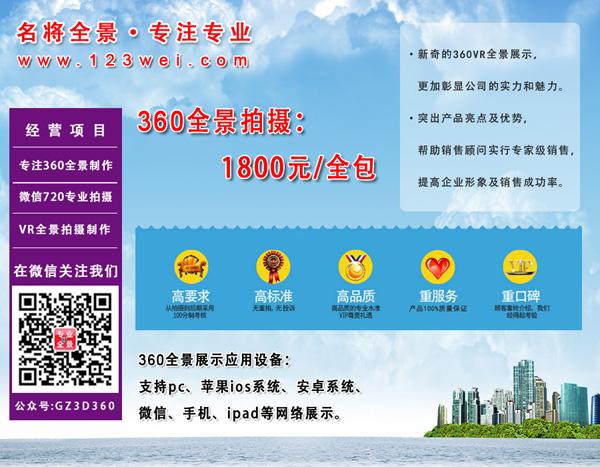首届中国虚拟现实创新创业大赛-广东360全景