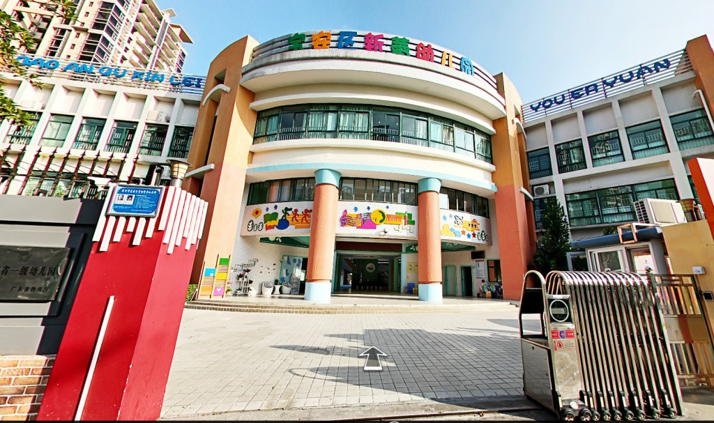 新蕾幼儿园全景案例-深圳360全景