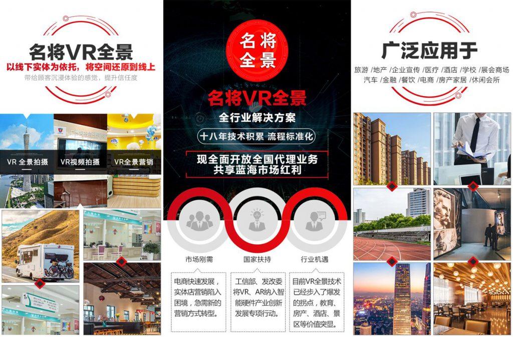 广东广州佛山东莞深圳VR全景,微信360度全景,720度全景,航拍全景在各行各业的应用(原创)