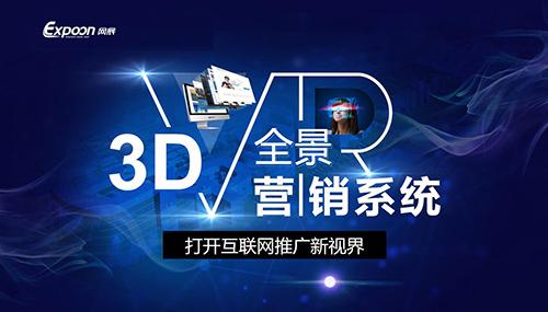 VR全景营销 拳打平面媒体脚踢视频广告