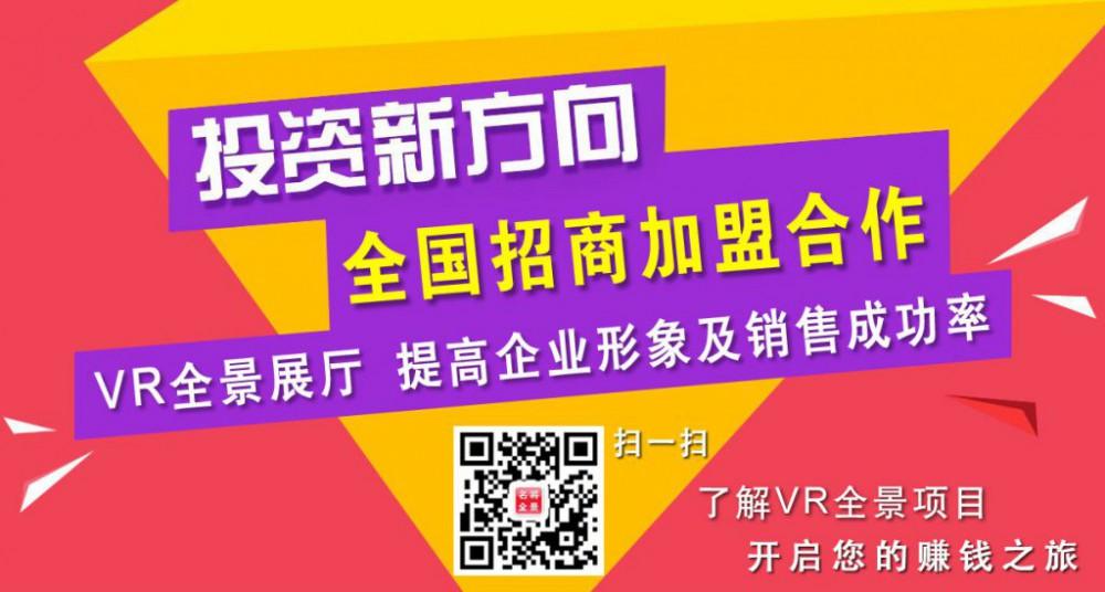 名将VR全景项目诚邀广东广州深圳合作加盟创业投资伙伴。(原创)